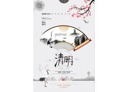 中國風清明節海報模板 (1)