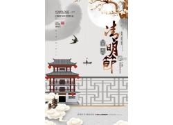 中國風清明節海報模板 (10)