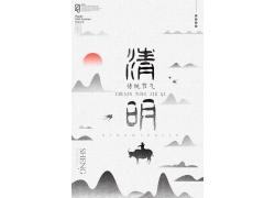 中國風清明節海報模板 (11)