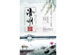 中國風清明節海報模板 (13)