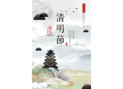 中國風清明節海報模板 (14)