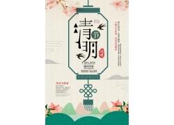 中國風清明節海報模板 (15)