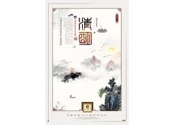 中國風清明節海報模板 (16)