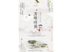 中國風清明節海報模板 (17)