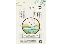 中國風清明節海報模板 (18)