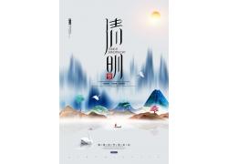 中国风清明节海报模板 (2)