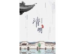 中國風清明節海報模板 (20)