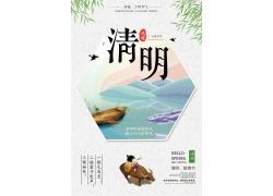 中國風清明節海報模板 (21)