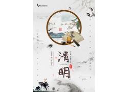 中國風清明節海報模板 (22)