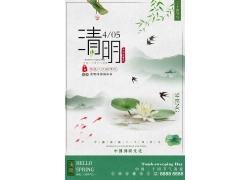 中國風清明節海報模板 (23)