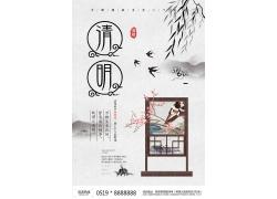 中國風清明節海報模板 (24)