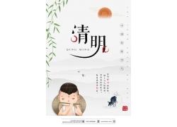 中國風清明節海報模板 (25)
