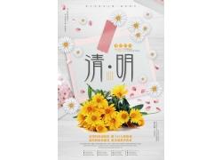 中國風清明節海報模板 (26)