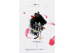 中國風清明節海報模板 (27)
