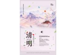 中國風清明節海報模板 (28)