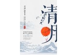中國風清明節海報模板 (29)