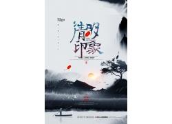 中國風清明節海報模板 (3)