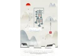 中國風清明節海報模板 (30)