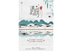 中國風清明節海報模板 (31)