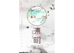中國風清明節海報模板 (32)