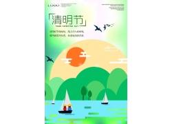 剪纸风清明节海报 (18)