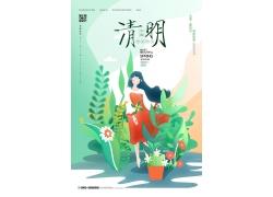剪纸风清明节海报 (2)
