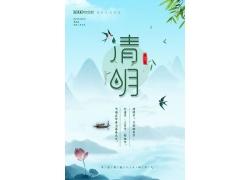 剪纸风清明节海报 (3)