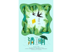 剪纸风清明节海报 (4)