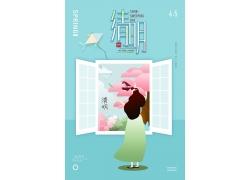 剪纸风清明节海报 (5)