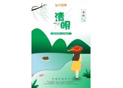 剪纸风清明节海报 (6)