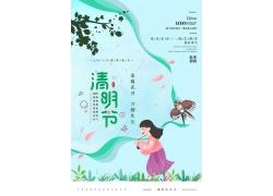 剪纸风清明节海报 (7)