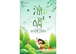 剪纸风清明节海报 (8)