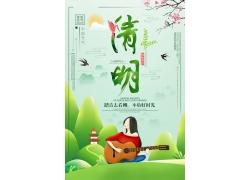 剪纸风清明节海报 (9)