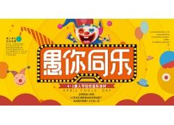 愚人节横版海报 (1)