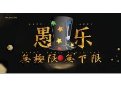 愚人节横版海报 (15)