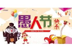 愚人节横版海报 (18)