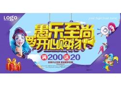 愚人节横版海报 (24)