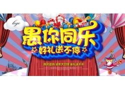 愚人节横版海报 (3)