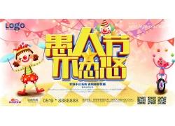 愚人节横版海报 (4)