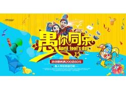 愚人节横版海报 (5)