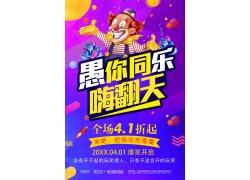 紫色系愚人节海报 (31)