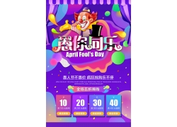 紫色系愚人节海报 (33)
