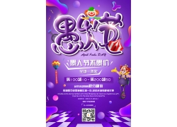 紫色系愚人节海报 (34)