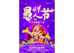 紫色系愚人节海报 (27)