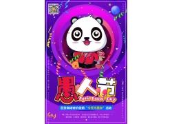 紫色系愚人节海报 (28)