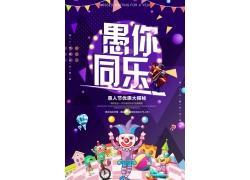 紫色系愚人节海报 (29)