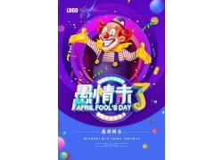 紫色系愚人节海报 (3)