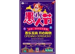 紫色系愚人节海报 (59)