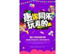 紫色系愚人节海报 (6)