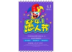 紫色系愚人节海报 (7)